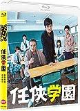 任侠学園[DVD]