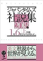 (CDつき)ジャパンタイムズ社説集 2018年上半期