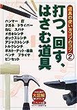 道具の使い方コツのコツ (2) (大図解-大きな図で解りやすい本-)