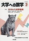 大学への数学 2018年 03 月号 [雑誌]