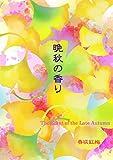 BL小説 「晩秋の香り」シリーズ4/春咲紅梅