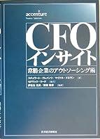 CFOインサイト~常勝企業のアウトソーシング術