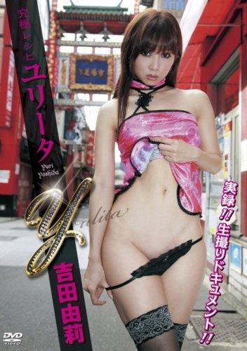 吉田由莉 ユリータ [DVD]