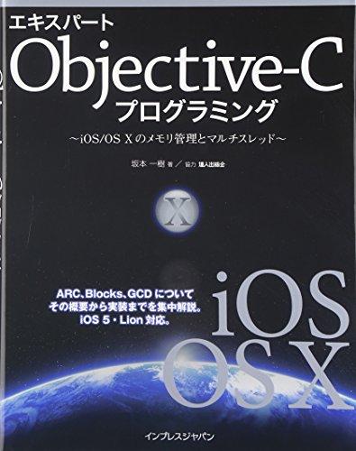 エキスパートObjective-Cプログラミング -iOS/OS Xのメモリ管理とマルチスレッド-の詳細を見る