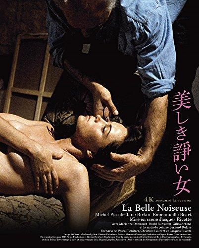 美しき諍い女 リストアHDマスター 無修正版 [Blu-ray]