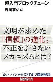 超入門ブロックチェーン (MdN新書)