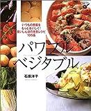 パワフル・ベジタブル―いつもの野菜をもっとおいしく!食いしんぼの元気レシピ105品 (Hyper rev―料理ムックおいしいシリーズ)