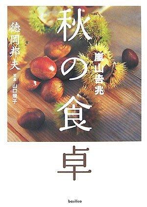 嵐山吉兆 秋の食卓の詳細を見る