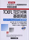 TOEFL TEST対策基礎英語iBT対応―スコアアップの土台を作る10 STEPS