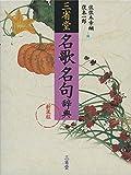 三省堂名歌名句辞典 新装版