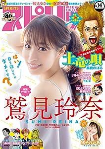 週刊ビッグコミックスピリッツ 8巻 表紙画像