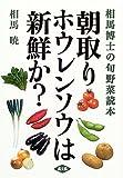 朝取りホウレンソウは新鮮か?—相馬博士の旬野菜読本