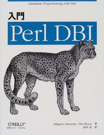 入門Perl DBIの詳細を見る