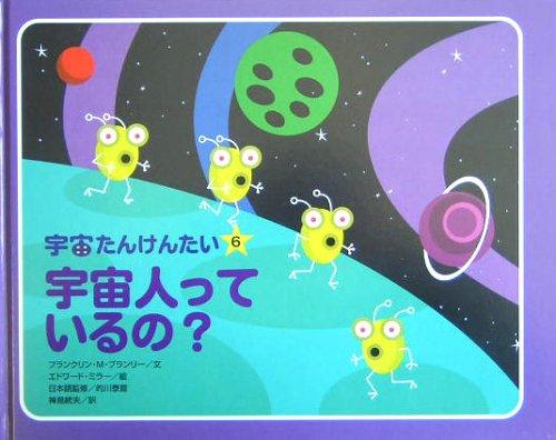 宇宙たんけんたい〈6〉宇宙人っているの? (宇宙たんけんたい 6)の詳細を見る