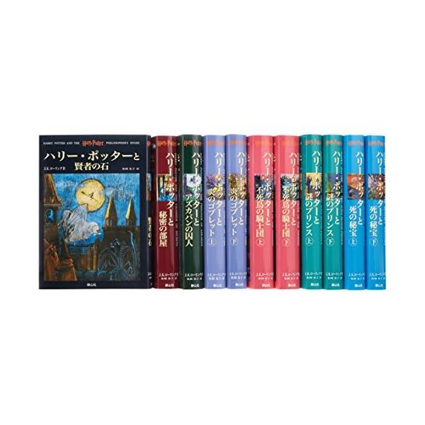 ハリー・ポッターシリーズ全巻セットの商品画像