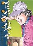 月下の棋士(9) (ビッグコミックス)