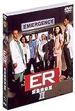 ER緊急救命室〈サード〉 セット1[DVD]
