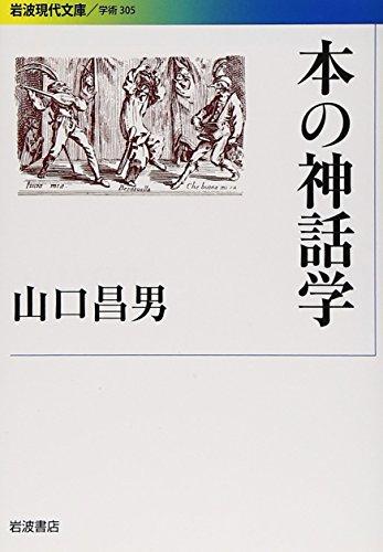 本の神話学 (岩波現代文庫) / 山口 昌男