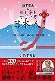 ねずさんの 昔も今もすごいぞ日本人! 第二巻