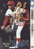 もう一度、投げたかった―炎のストッパー津田恒美・最後の闘い (NHKライブラリー)