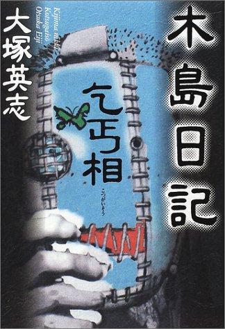 木島日記 乞丐相 (文芸シリーズ)の詳細を見る