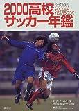 高校サッカー年鑑―公式記録〈2000〉
