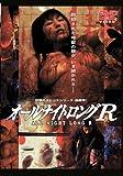 オールナイトロングR[DVD]