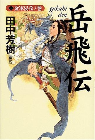 岳飛伝〈1〉金軍侵攻ノ巻の詳細を見る