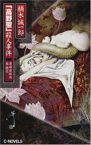 「高野聖」殺人事件 (C・novels―潔癖症探偵泉鏡花)の詳細を見る
