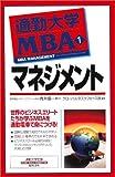 通勤大学MBA1  マネジメント (通勤大学文庫) 画像