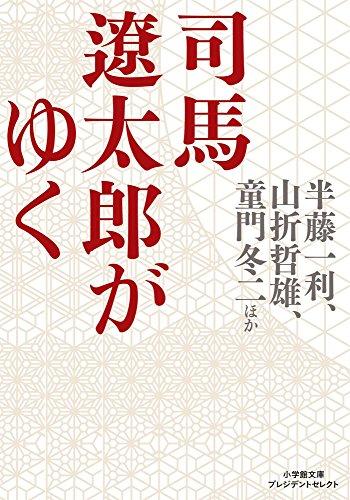 司馬遼太郎がゆく (小学館文庫プレジデントセレクト)