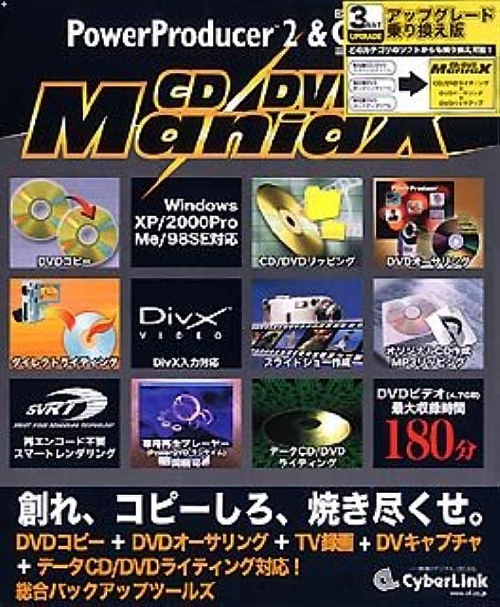 PowerProducer 2 & B's Recorder GOLD BASIC Ver.7 CD/DVD ManiaX アップグレード/乗り換え版