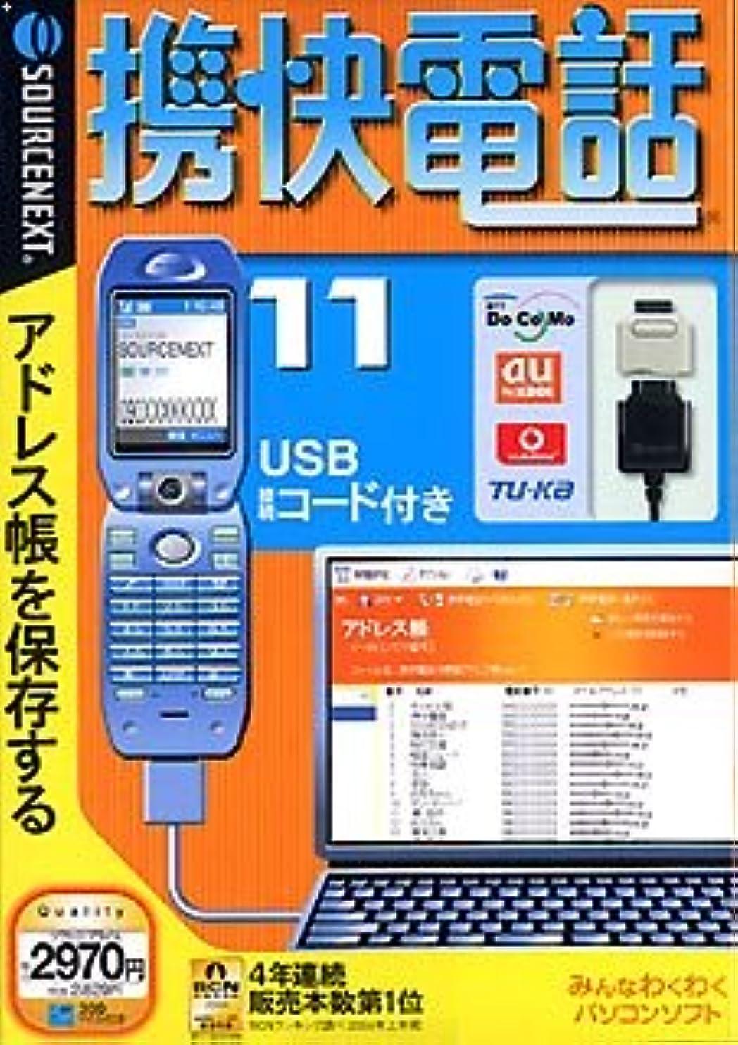 追記外科医保証する携快電話 11 USBコード付き (スリムパッケージ版)