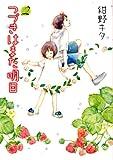 つづきはまた明日 2 (バーズコミックス ガールズコレクション)