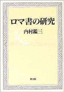 Amazon.co.jp: ローマ人への手...