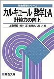 カルキュール数学I・A―計算力の向上 (駿台受験シリーズ)