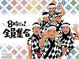 8時だョ!全員集合【TBSオンデマンド】