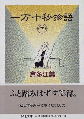 一万十秒物語 (下) (ちくま文庫)