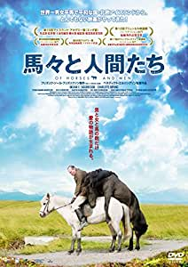 馬々と人間たち [DVD]