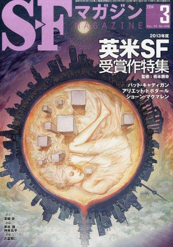 S-Fマガジン 2014年 03月号 [雑誌]の詳細を見る