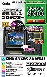 Kenko 液晶保護フィルム 液晶プロテクター FUJIFULM GFX100用 KLP-FGFX100