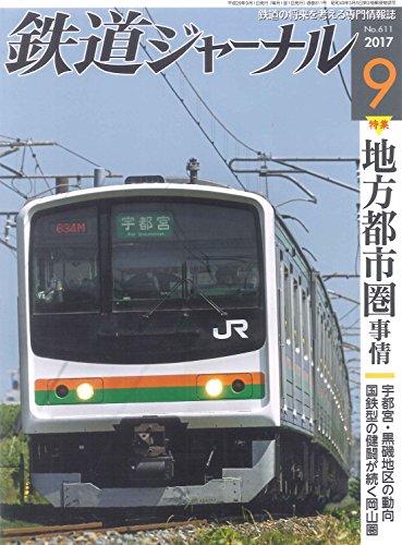 鉄道ジャーナル 2017年 09 月号 [雑誌]