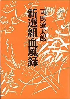 [司馬遼太郎]の新選組血風録 〈改版〉 (中公文庫)