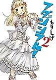フダンシフル! 2巻 (デジタル版ヤングガンガンコミックス)
