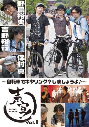 声宣!  Vol.1~自転車でポタリング?しましょうよ♪~ (初回限定生産版) [DVD] 野島裕史 吉野裕行 保村真 加賀クリエイト