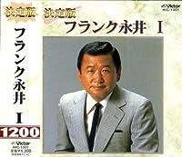 決定版 フランク永井1 HIC-1001