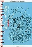 藤子・F・不二雄 ——「ドラえもん」はこうして生まれた (ちくま評伝シリーズ〈ポルトレ〉)