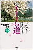 さくら道—太平洋と日本海を桜で結ぼう
