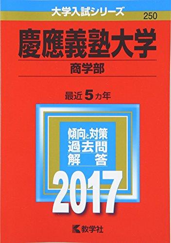 2017年慶應義塾大学商学部合格者の日本史の過去問対策・解き方