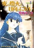 夜の燈火と日向のにおい(3) (ヤングキングコミックス)